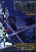 機動戦士ガンダム ギレンの野望 (セガサターン必勝法スペシャル)