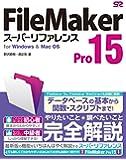 FileMaker Pro 15 スーパーリファレンス for Windows&Mac OS