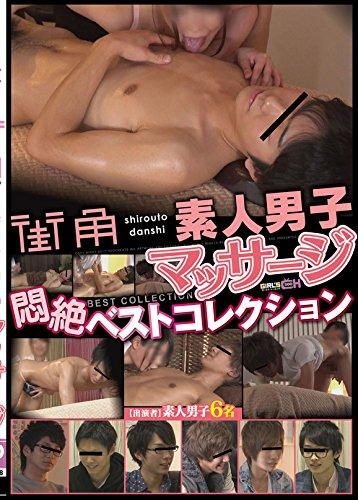 街角素人男子マッサージ 悶絶 BEST COLLECTION [DVD]