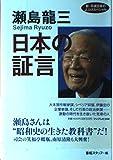 瀬島龍三 日本の証言―新・平成日本のよふけスペシャル