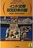 インド文明5000年の謎 (光文社文庫―グラフィティ・歴史謎事典)
