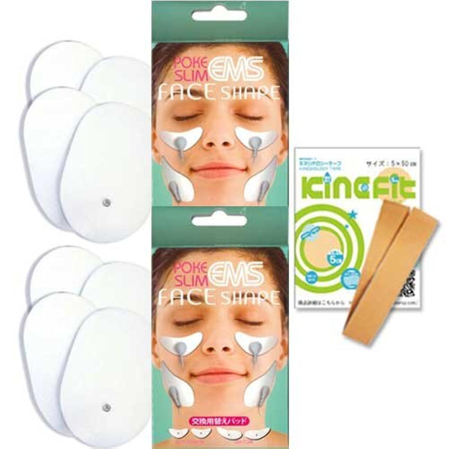 おありがたいロビーポケスリムEMS 交換用替えパッド フェイスシェイプ(4枚入) + ポケスリム (4枚入)「男女兼用?化粧箱なし」ボディ用 セット + お試し用キネシオロジーテープ キネフィット50cm セット