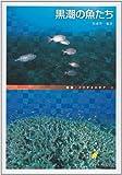 黒潮の魚たち (叢書・イクチオロギア)