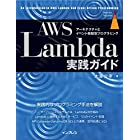 AWS Lambda実践ガイド (impress top gear)