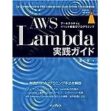 AWS Lambda実践ガイド (impress top gear)