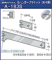 Sハンガーパイプ 水平 ブラケット 【 ロイヤル 】クロームめっき A-183S [サイズ:350mm] [外々用]