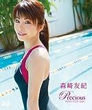 森崎友紀 Precious (Blu-ray 3D)