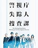 警視庁 失踪人捜査課 DVD-BOX[DVD]