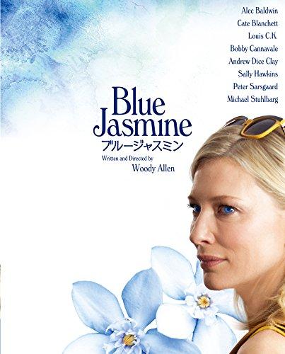 ブルージャスミン [AmazonDVDコレクション] [Blu-ray]