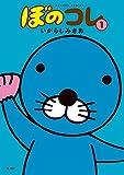 ぼのコレ 1 (バンブーコミックス 4コマセレクション)