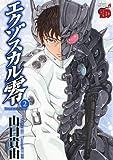 エクゾスカル零 2 (チャンピオンREDコミックス)