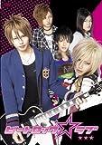 ビートロック☆ラブ(特別版)[DVD]