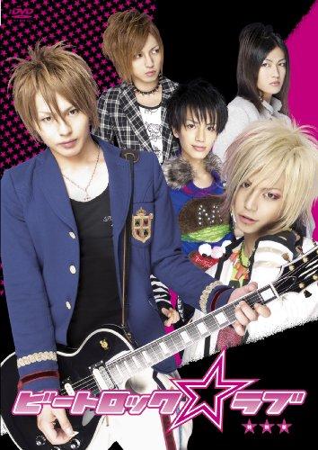 ビートロック☆ラブ (特別版) [DVD]の詳細を見る