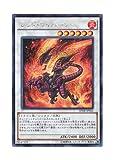 遊戯王 日本語版 SPHR-JP022 Red Wyvern レッド・ワイバーン (シークレットレア)