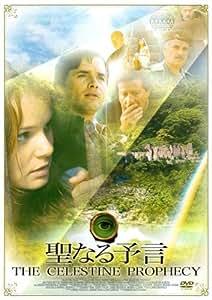 聖なる予言 [DVD]