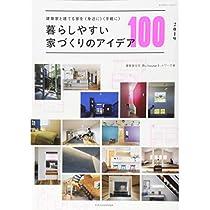 暮らしやすい家づくりのアイデア100 2019 (エクスナレッジムック)