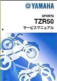 ヤマハ TZR50(3TU) サービスマニュアル/整備書/基本版