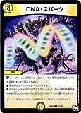 デュエルマスターズDMBD-04/超メガ盛りプレミアム7デッキ キラめけ!! DG超動/BD-04/11/R/DNA・スパーク
