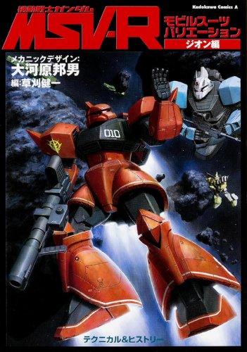 機動戦士ガンダムMSV‐R ジオン編 (カドカワコミックス・エース)の詳細を見る