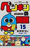 ペンギンの問題 第15巻 (てんとう虫コロコロコミックス)