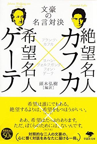 文庫 絶望名人カフカ×希望名人ゲーテ: 文豪の名言対決
