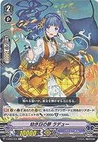 カードファイト!! ヴァンガード/V-EB05/034 幼き日の夢 ラデュー C