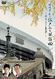 古地図で辿る江戸みち探訪噺~街道は今日も泰平~ [DVD]