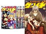 史上最強の弟子ケンイチ コミック 1-54巻セット (少年サンデーコミックス)