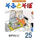そふとそぼ(25)