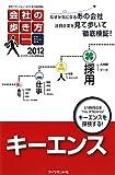 会社の歩き方2012 キーエンス