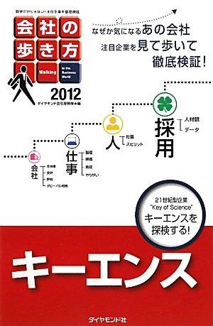 会社の歩き方2012 キーエンスの詳細を見る