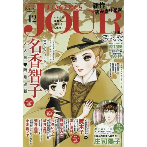 Jour(ジュール)すてきな主婦たち2017年12月号[雑誌]