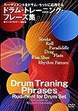 ドラム・トレーニング・フレーズ集 [DVD]