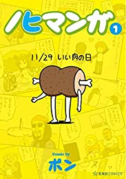 ノヒマンガ(1) (星海社コミックス)