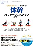DVDで鍛える プロトレーナー木場克己の体幹パフォーマンスアップメソッド