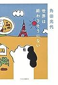 角田光代『世界は終わりそうにない』の表紙画像