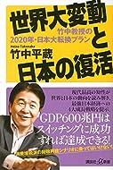 竹中 平蔵 (著)新品: ¥ 907¥ 864ポイント:26pt (3%)4点の新品/中古品を見る:¥ 864より