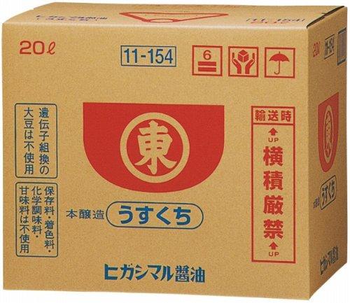 ヒガシマル 醤油 淡口 パック 20L