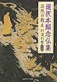 選択本願念仏集—法然の教え (角川ソフィア文庫)