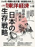 週刊東洋経済 2019年1/19号 [雑誌]