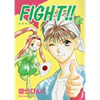 FIGHT!! (ファイト!!) (3) (ウィングス・コミックス)