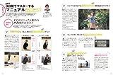 フォトテクニックデジタル 2014年 03月号 [雑誌] 画像