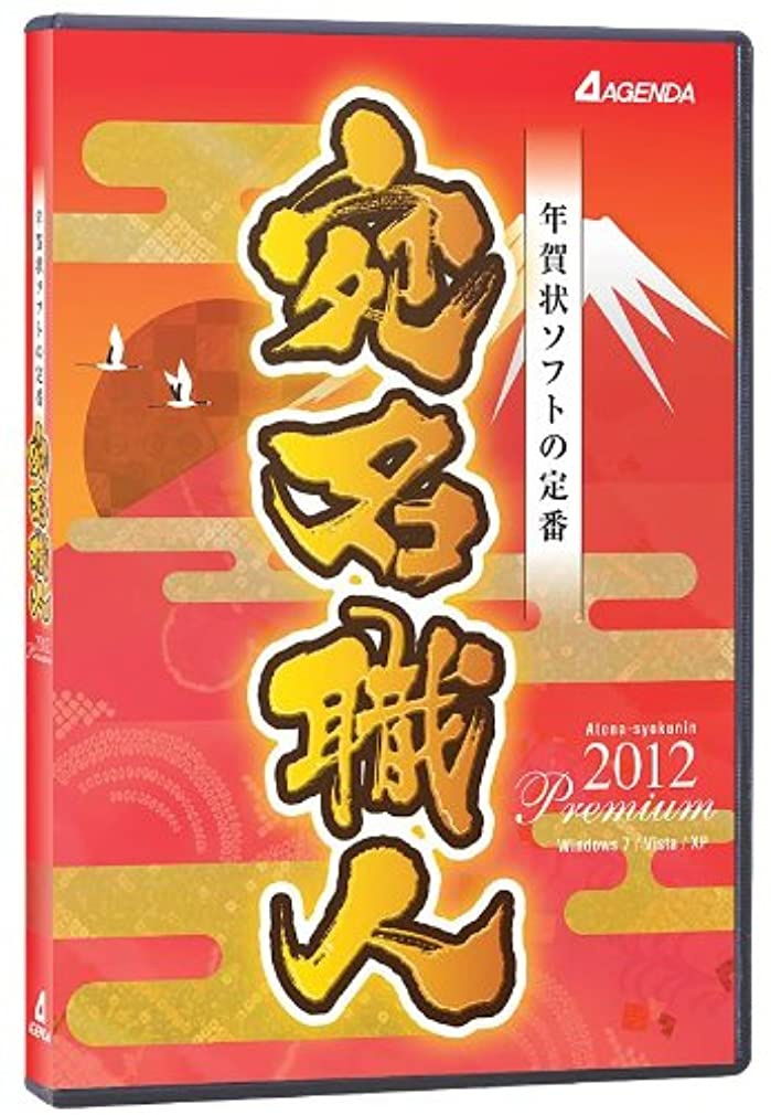 種楽観的急ぐ宛名職人2012 Premium DVD版
