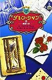 ダレン・シャン〈10〉精霊の湖 (小学館ファンタジー文庫)
