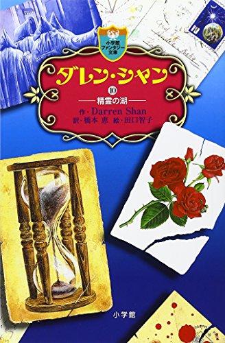 ダレン・シャン 10〔小学館ファンタジー文庫〕の詳細を見る