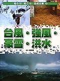 台風・強風・豪雪・洪水 (知ろう!防ごう!自然災害2)