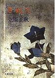 きぬた (文春文庫 122-4)