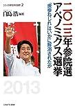 二〇一三年参院選 アベノミクス選挙:「衆参ねじれ」はいかに解消されたか (シリーズ・現代日本の選挙)