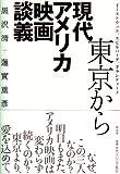 東京から 現代アメリカ映画談義 イーストウッド、スピルバーグ、タランティーノ 画像