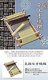 自宅で手軽に織物を 卓上タイプの味ある手織機 卓上手織機 木製 [簡易パッケージ品]